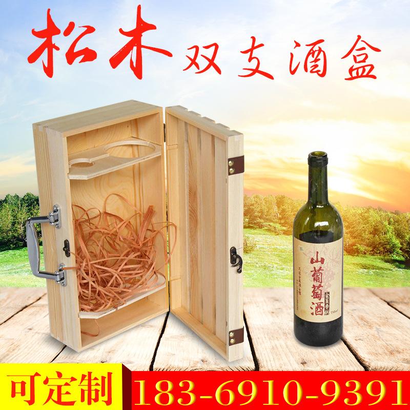 厂家定做曹县木盒红酒盒礼品盒 双支葡萄酒包装盒酒盒子批发定制