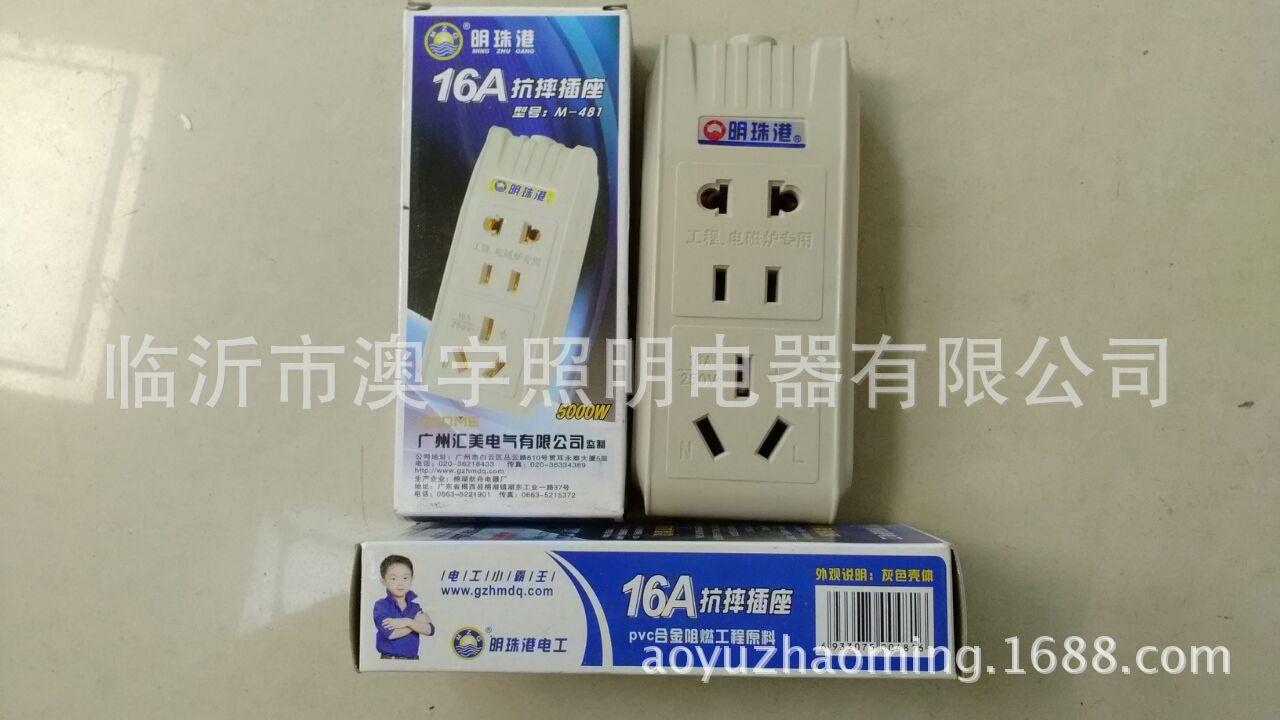 明珠港接线插座 481 七孔