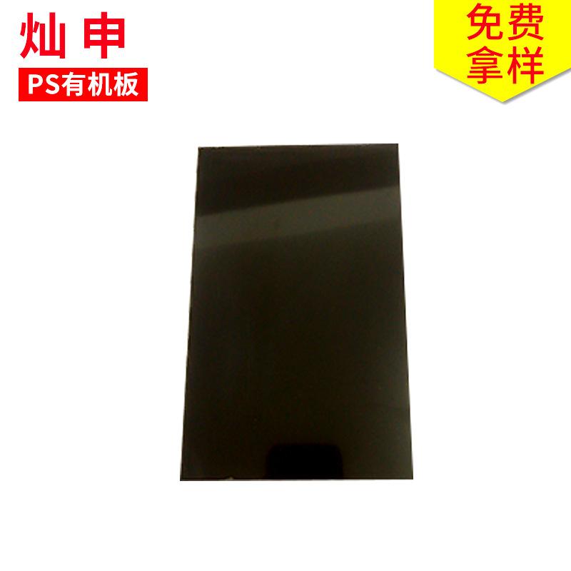 廠家供應有機PS玻璃板材 亞克力板材裁切 有機玻璃板材定制批發