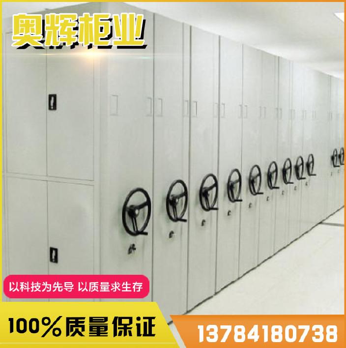 大量批发档案室移动密集柜智能密集柜北京密集柜移动式文件柜书架示例图3
