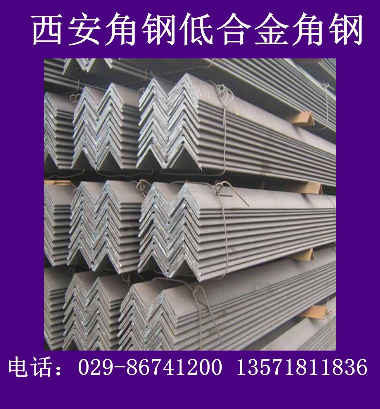 哈密角钢哈密镀锌角钢低合金角钢16Mn角钢厂家直销