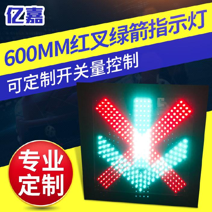 厂家直销600mm红叉绿箭车道指示器 隧道红绿灯 收费站雨棚信号灯图片