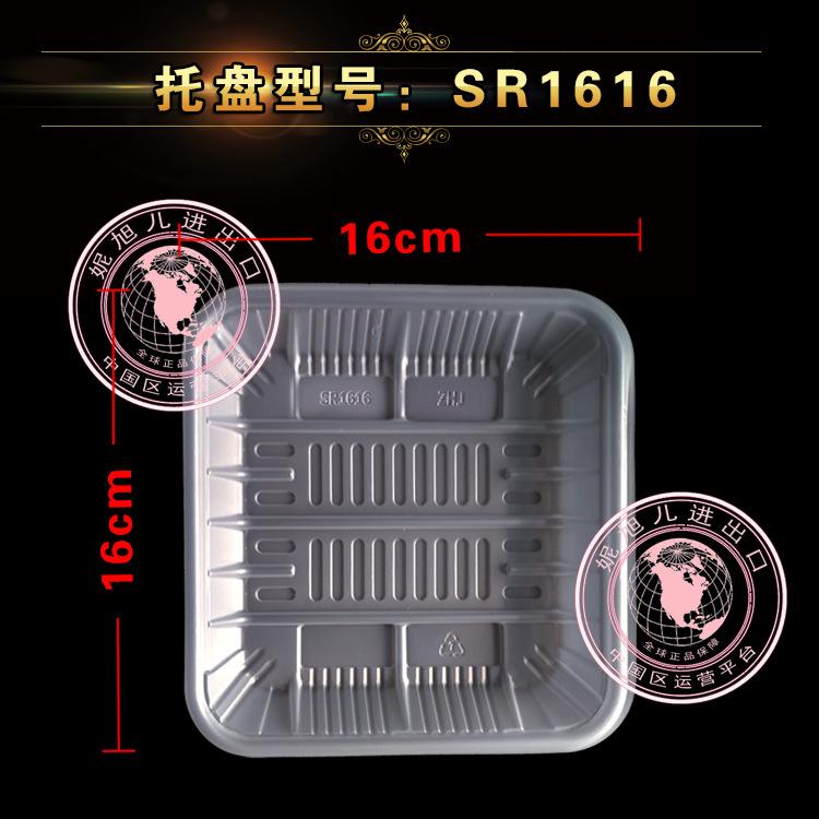SR1616批发透明一次性塑料方形托盘超市生鲜食品水果蔬菜盘子