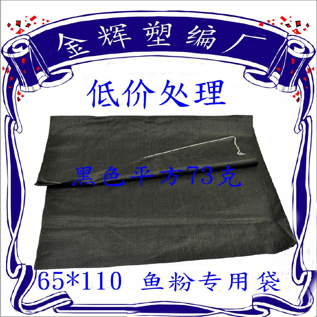 碳黑色編織袋批發魚粉袋65110專用魚粉蛇皮袋包裝50公斤粉末袋