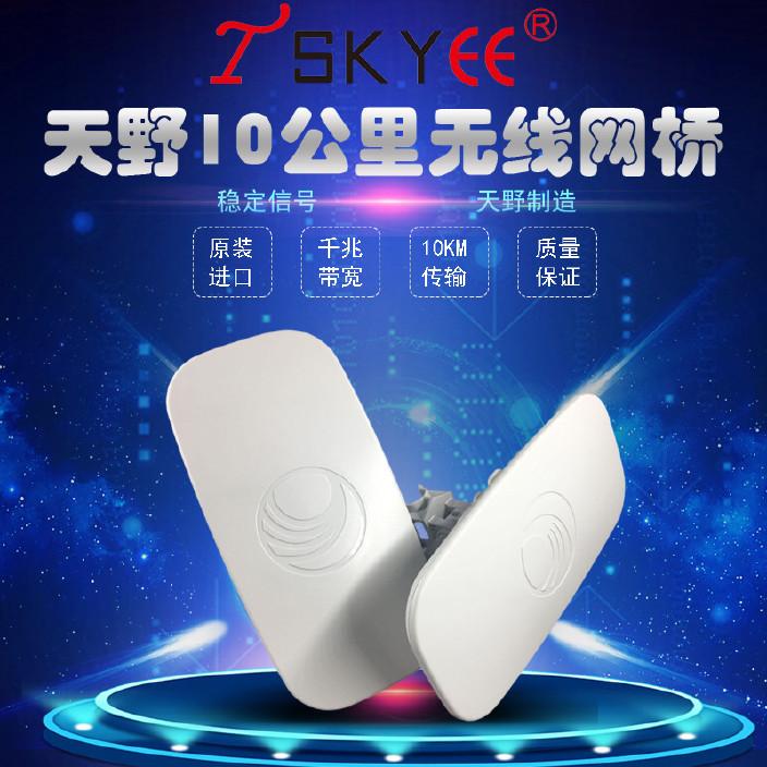 深圳厂家供应10公里大功率室外无线网桥千兆网桥工程专用