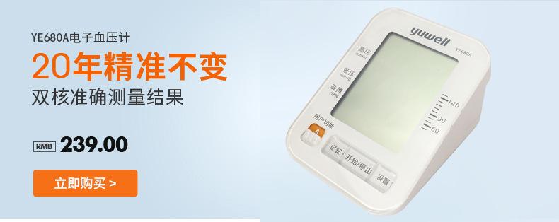 魚躍電子血壓計YE680A家用上臂式血壓儀器全自動智能血壓測量儀示例圖2