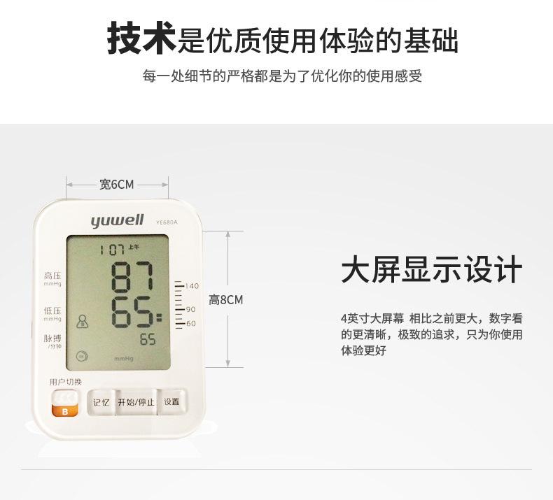 魚躍電子血壓計YE680A家用上臂式血壓儀器全自動智能血壓測量儀示例圖7