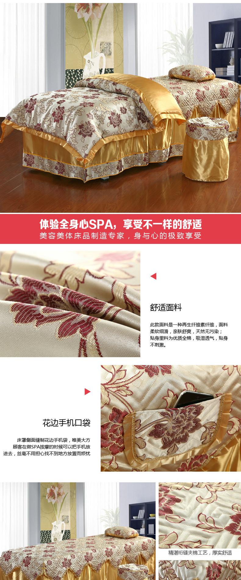 新品 美容床罩四件套 美体按摩床罩 美容院纯棉床上用品支持定做示例图2