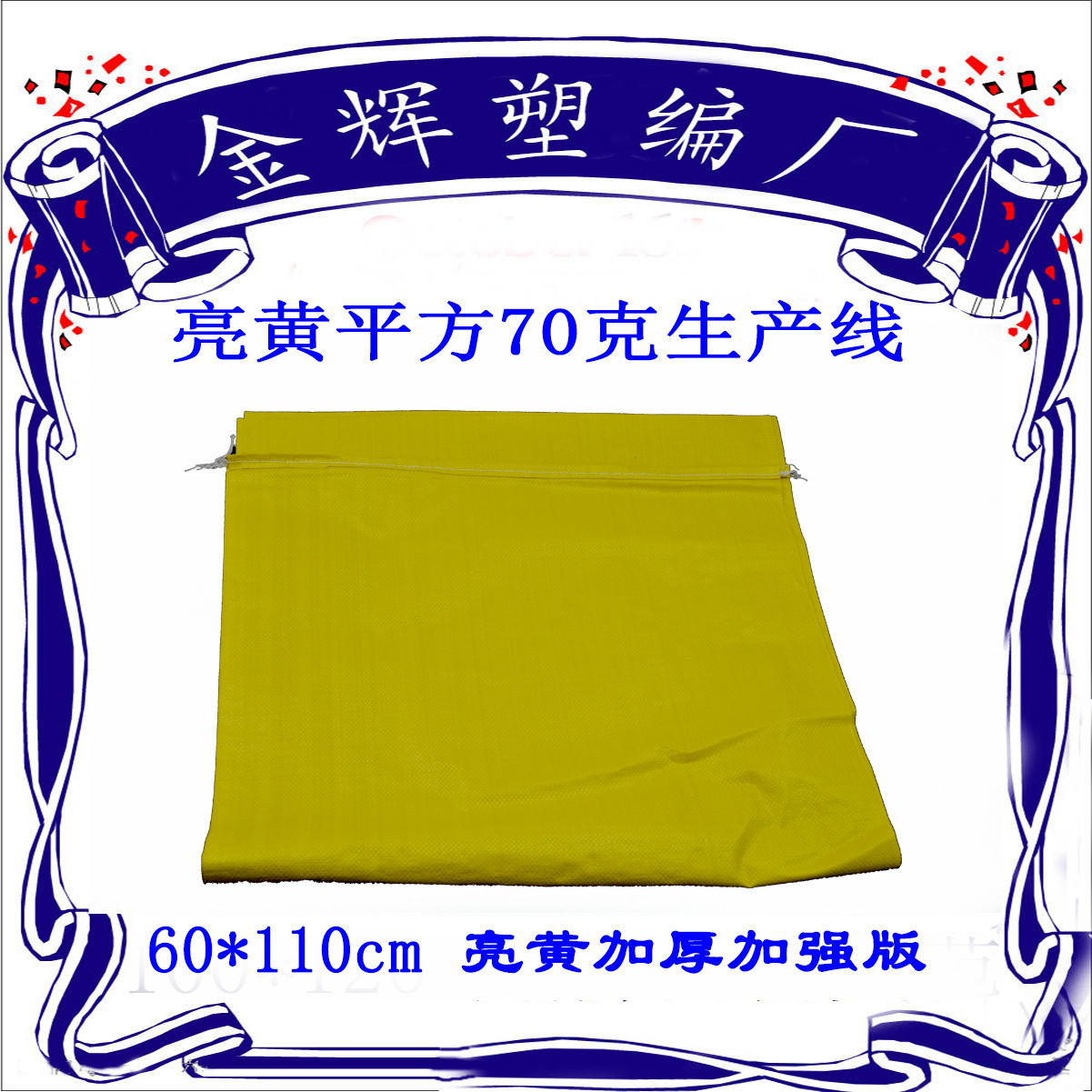 粮食袋  装粮食编织袋  粮食袋子  黄色编织袋加厚粮食袋60110全新饲料袋厚款板栗粮食打包袋編織袋