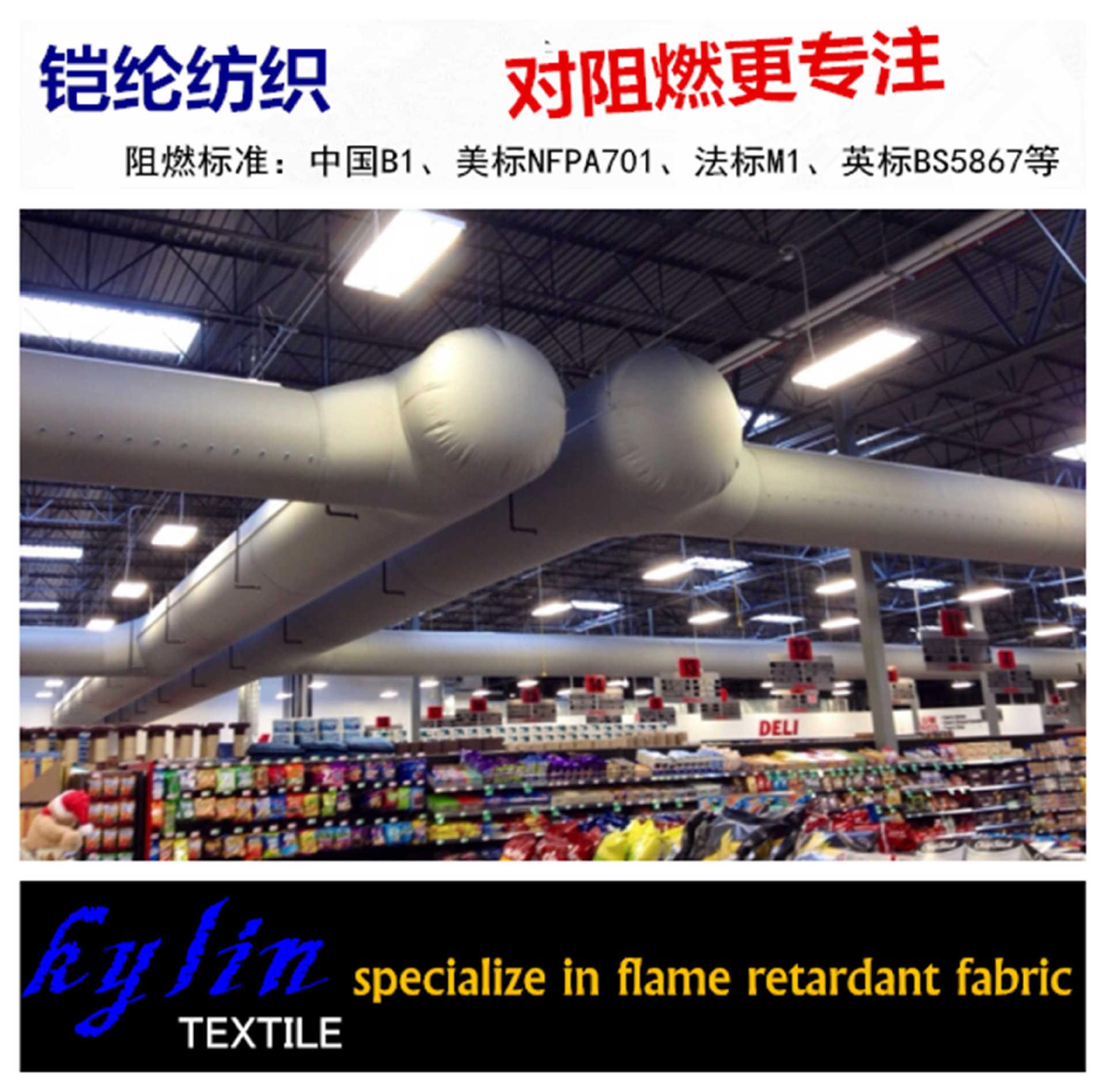 铠纶纱线阻燃涤纶布袋风管 阻燃纤维风管