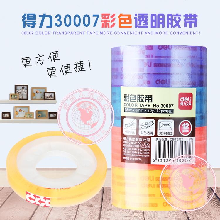 得力30007彩色透明胶带 8mm30y38um 12卷/筒 学生胶带