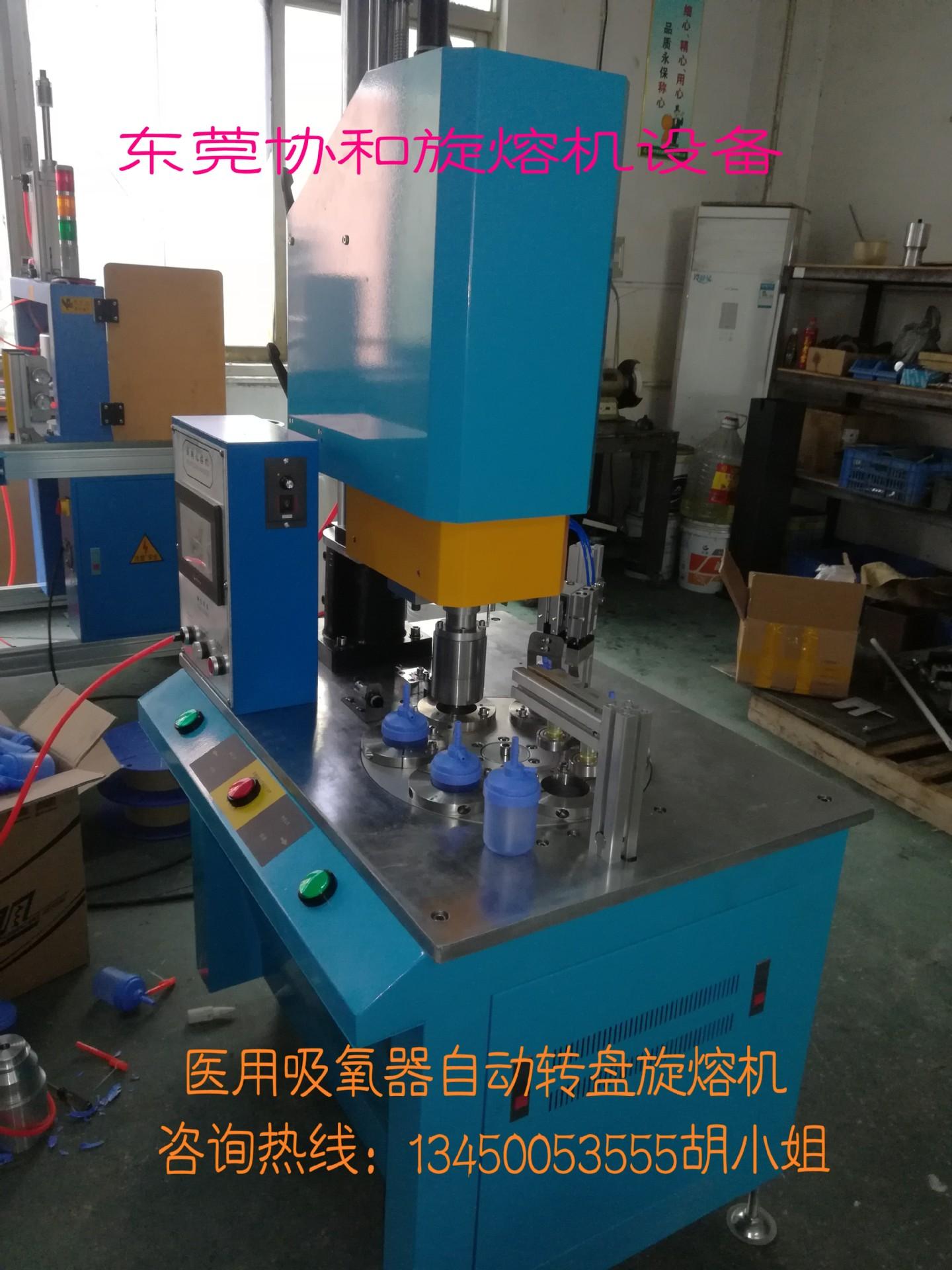 非定位旋熔机 协和机械生产厂家 防水防气密焊接旋熔机示例图21