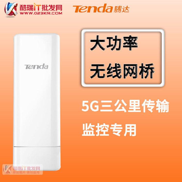 腾达O5 3公里5GHz 433M室外点对点网桥 室外大功率网桥 单支价格