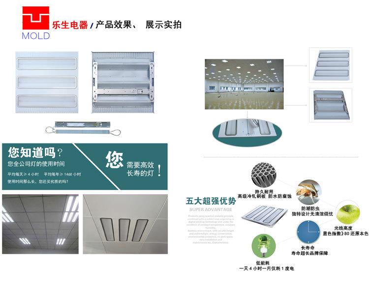 LED格栅灯盘led平板灯面板灯铝扣板集成吊顶灯600<em></em>x600示例图7