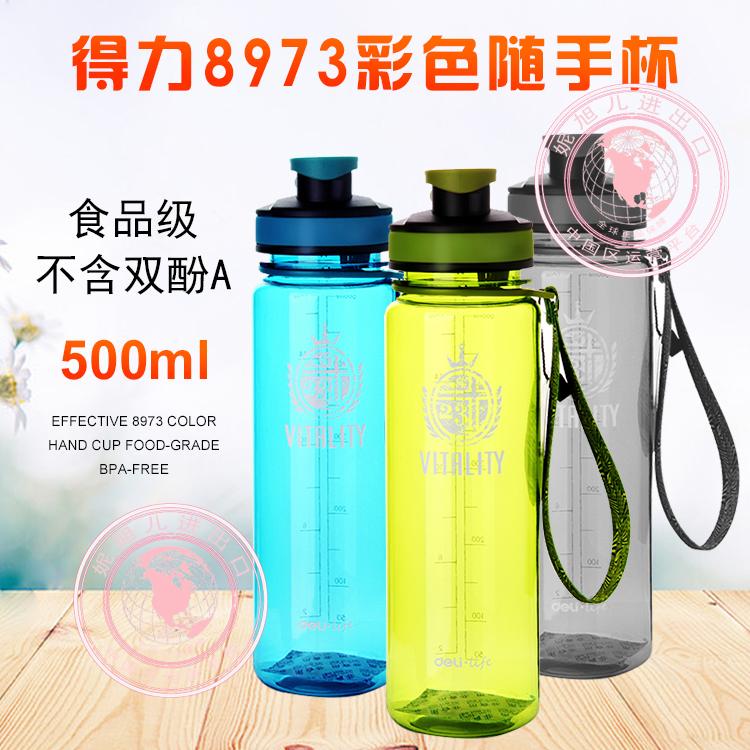 得力8973彩色运动随手杯500ml 食品级材料 便携式提绳水杯