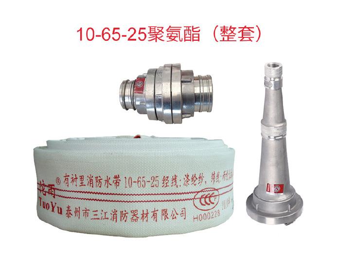 沱雨�锵�防器材2寸聚氨酯消防水�Т�●用8-65-20有�r�Y高�合�防水��示例∮�D20