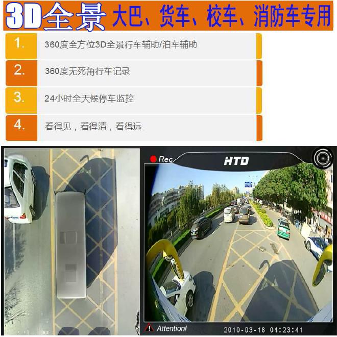 3D鸟瞰360度全景行车记录仪 大巴客车货车消防车高清夜视四路监控图片