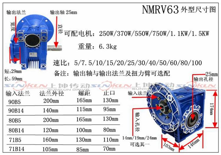 厂家批发 减速机 NMRV25-150输出法兰配电机0.12-15KW速比5-100示例图11