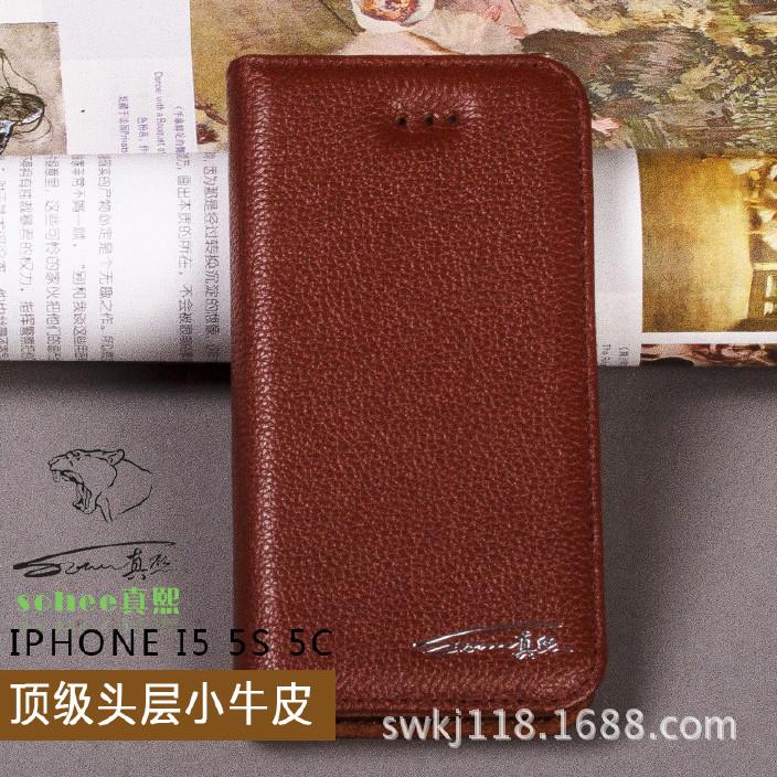 i5S手机皮套新款 手机壳保护套 真皮牛皮手机套外壳超薄