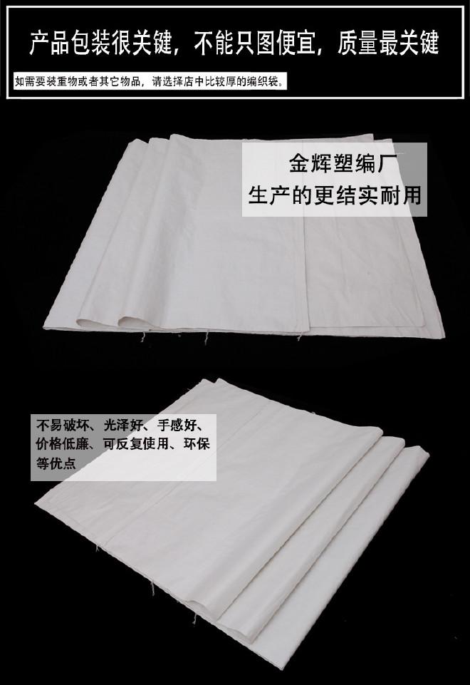 白色PP塑料��袋加厚80*113大�平方70克再生料蛇皮袋物流包�b袋示例�D14