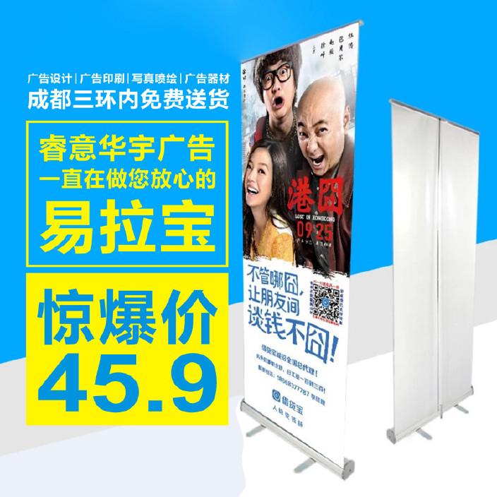 铝合金塑钢易拉宝展架80x200广告展示架海报架制做高清PVC画面