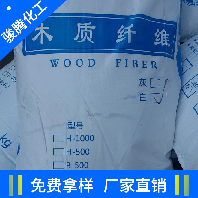 厂家直销 灰色 白色 木质纤维素 量大优惠 工业级