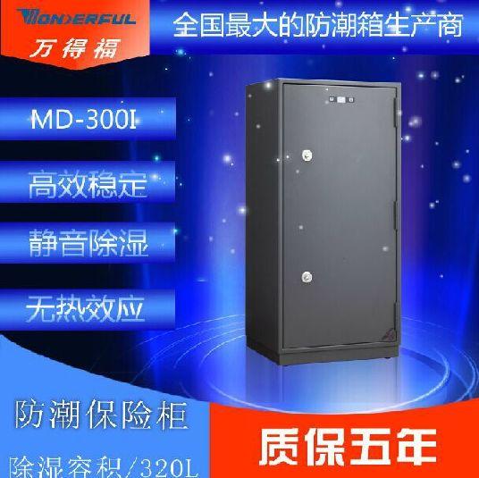 万得福 MD-300  广州电子防潮防盗柜 保险柜 名贵字画邮票防潮柜