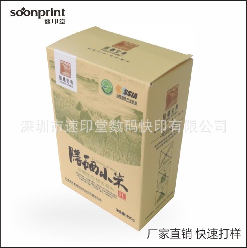 定做五谷杂粮包装盒长方形白色单层折叠纸盒精美粗粮包装礼品盒小图片