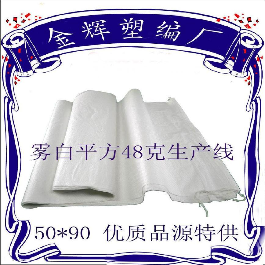 塑料pp包装袋5090白色蛇皮袋热销可生产定制阀口印刷锁边编织袋