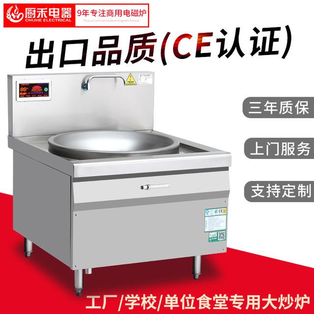 炊事设备大功率电磁炉大锅灶 厨房不锈钢电磁炉大炒炉30KW大锅炉