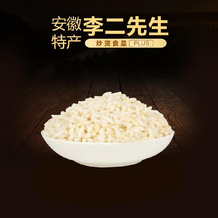 农家视频自学发米手工特产原味花即食炒阴米子炒米网51自制教程全部图片