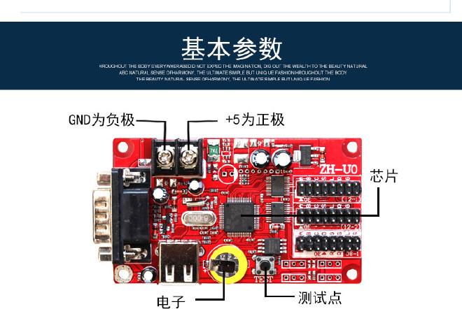led显示屏u盘_led控制卡u盘