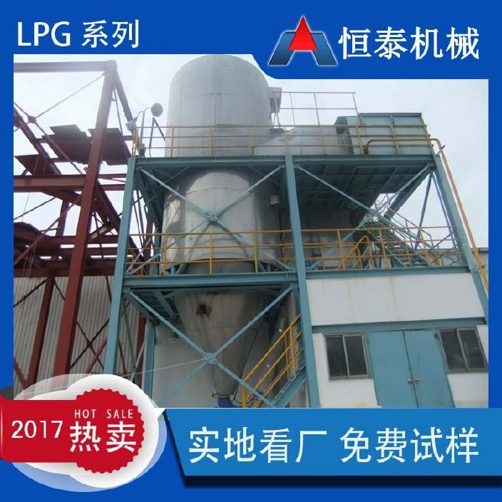 LPG离心喷雾干燥机 喷雾干燥 恒泰LPG实验型喷雾干燥机 离心喷雾图片