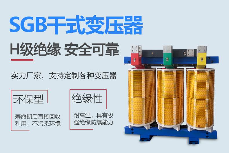 sgb10变压器 三相全铜 干式变压器 低损耗高节能厂家直销货到付款示例图1