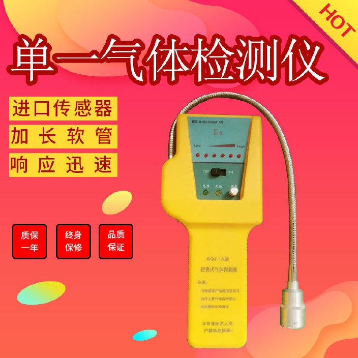 高精度SQJ-IA便携式可燃气体检测仪氢气检漏仪易燃易气体报警