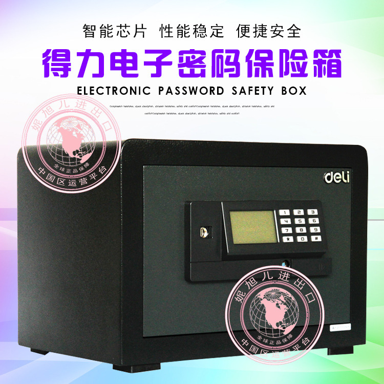 批发得力3621保险柜 保险箱办公电子密码保险箱迷你保险柜保管箱