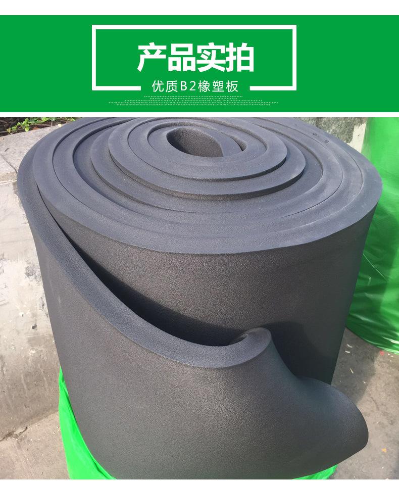 廠家直銷B2橡塑板保溫隔熱阻燃材料定制批發隔熱吸引減震橡塑板示例圖9