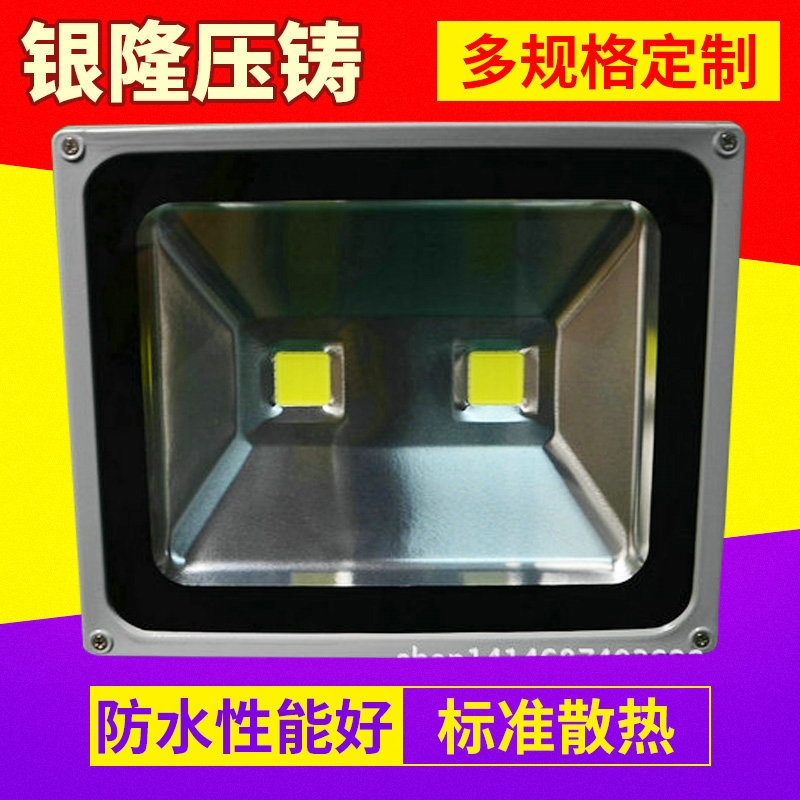 廠家直銷高品質LED 60W80W投光燈  泛光燈外殼