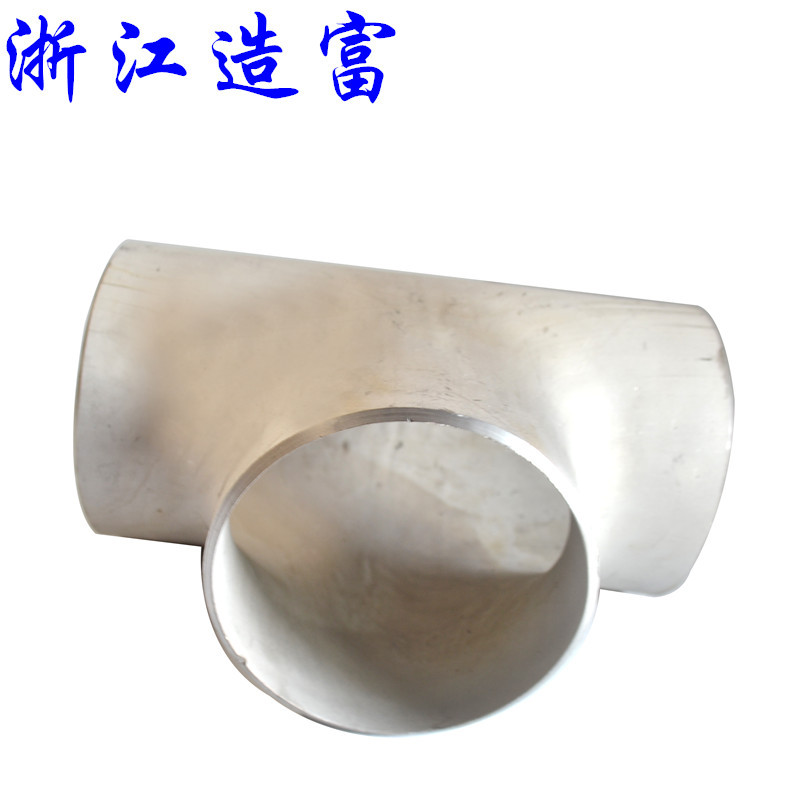 厂家生产 不锈钢三通 焊接三通 卫生级冲压 等径三通 同径三通示例图4
