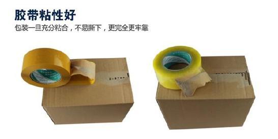 高粘度透明、黄色胶带4cm宽肉厚2.5cm封箱打包胶纸封口胶带批发示例图12
