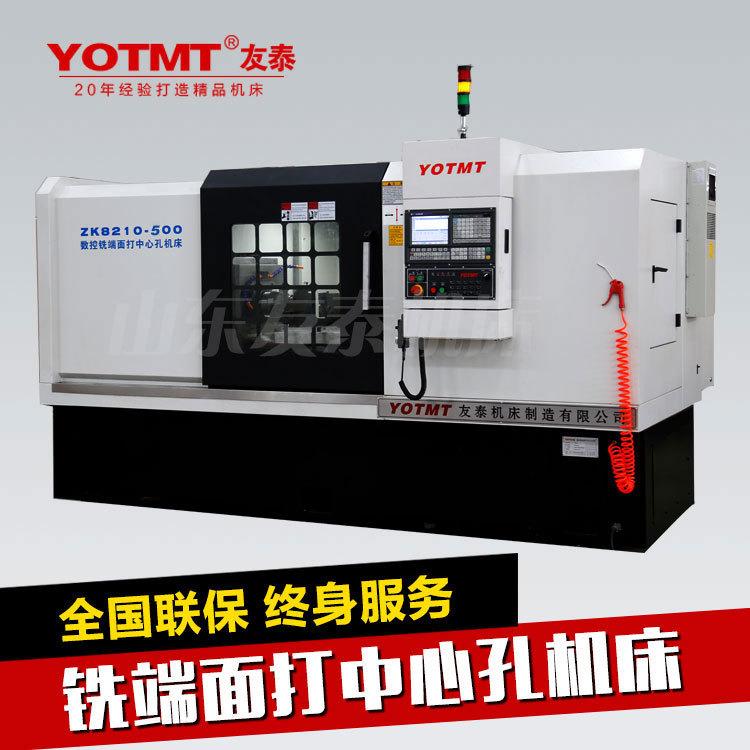 銑端面打中心孔機床ZK8210-700,性價比高的銑打機推薦廠家友泰機床