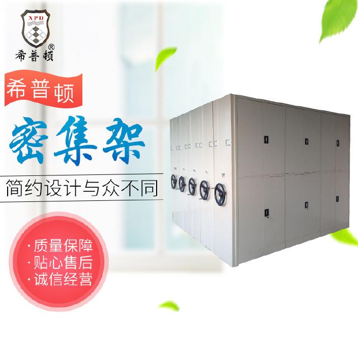 厂家直销档案室钢制移动密集柜 档案资料储存密集架不锈钢密集架