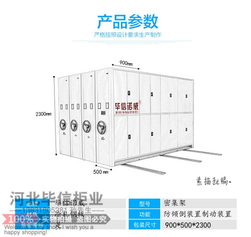 黑龙江 档案密集架密集柜厂家