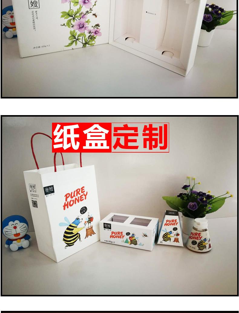 农产品特产盒 精美蜂蜜礼品盒 规格齐全 礼品盒定制 量大从优示例图3