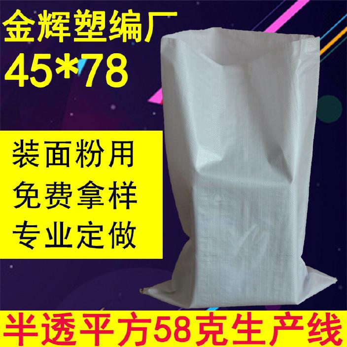 半透新料25千克大米袋4578厂家生产直销中厚优质上新打包袋特卖图片