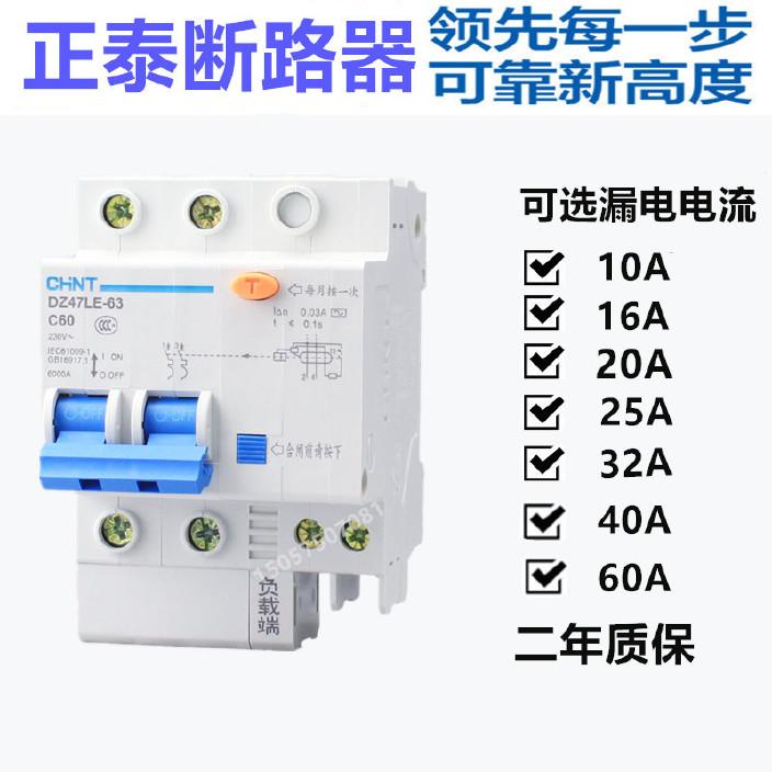 正品 正泰漏电断路器 DZ47LE-63 2P C60 漏电保护器 家用漏电开关