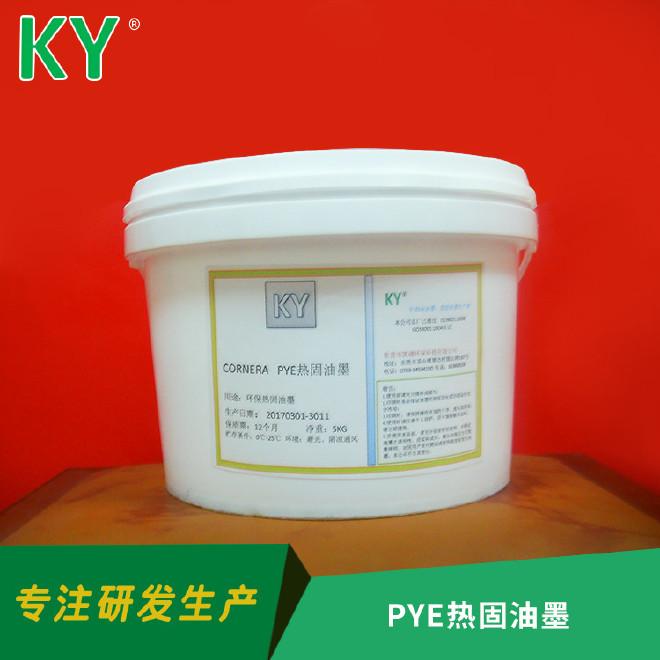 PYE热固油墨 环保低温热固型印花油墨