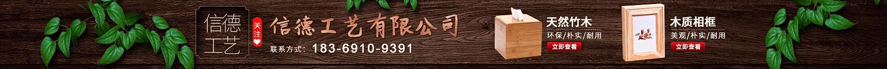 曹县信德工艺有限公司