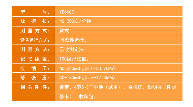 供应鱼跃语音电子血压计YE660E 家用上臂式全自动测量高血压仪示例图15