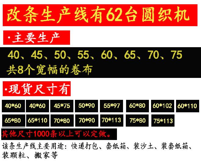 网店快递物流打包袋黄色70*80蛇皮袋pp聚丙烯编织袋子生产可定做示例图13
